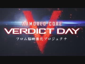卍【ACVD】フロム脳映像化プロジェクト【実況】_01