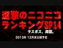 【予告】ニコニコランキングSP14 CM