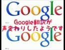【悲報】Google翻訳が声変わりしてしまったようです