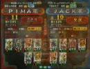 三国志大戦3 頂上対決 2008/2/6 PIMA軍 VS JACK軍