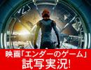 【ディズニー】映画『エンダーのゲーム』を初の【試写実況】してみた!【M.S.S Project】