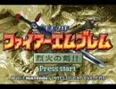 【改造】 ファイアーエムブレム 烈火の剣if ED プレイ動画