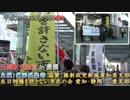 (2)さらば乞食国家韓国! 日韓断交街宣 in 豊橋