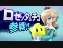 【スマブラ3DS・WiiU】 ロゼッタ&チコ参戦!