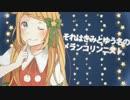 【オリジナルMV】メランコリック【黒兎ウル×佳奈】