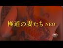 「極道の妻たち Neo」(予告編)