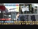 (4)さらば乞食国家韓国! 日韓断交街宣 in 豊橋