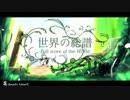【初音ミク】世界の総譜【オリジナルMV】