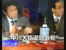 水間政憲⑥中川大臣は暗殺されたようだ?
