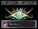 スーパーロボット大戦EX(PS版) マサキの章 第12話