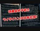 2【請願最終手続き】ライダイハンは日帝犯