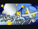【ポケモンXY】高火力&耐久で対戦を制し
