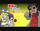 【東方手描き】霊夢がタマちゃん食べちゃ