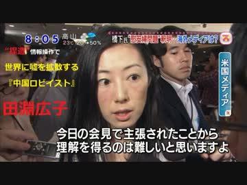 日本を貶める日本人記者」 NYT 田淵広子 AP通信 山口真理 - ニコニコ動画