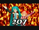 【年末恒例】 207 【MMD漫才2013】