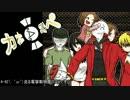 【サタスペ】カオ(゚∀゚)スペ4-6【ゆっくりTRPG】