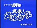 ドラゴンキョンシー(TV放送時:再来キョンシーズ!)PART1(TV吹き替え版)
