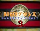 MUGENプロレス チャンピオンシップバトル!3・part29