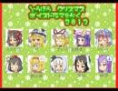 【東方project】クリスマス企画! 2013【ボイスドラマ】