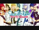 ◆ マジLOVE2000% 皆で歌ってみた☆ -Funky Pop Edition- ◆