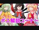 【東方星蓮船】EX三人娘のボス解説コーナー【聖白蓮編】