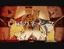 【鏡音リン・レン】亡国のネメシス【オリジナル】