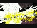【ゆっくり実況】ゆっくりできない人狼 4日目【12人/狩人視点】
