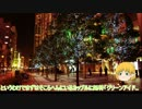 ゆっくり達が行くWoT.PartExtra「橋姫とクリスマス」
