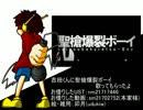 【吉田ロイド】聖槍爆裂ボーイ【カバー】