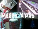 ピアノと打楽器だけで定番Xmasメドレー!【ふーりんぐ】