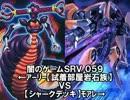 【遊戯王】駿河のどこかで闇のゲームしてみたSRV 059 thumbnail