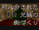 【minecraft】村八分された兄妹の街づくり part.15【ゆっくり実況】