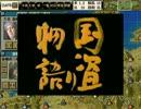 天翔記In大河_武将列伝 1/4