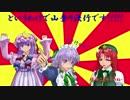 パチュリーの山登り thumbnail