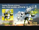 「TamStar Records presents ALL VOCALOID ATTACK #2 」クロスフェード