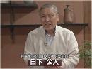 【新春特別対談】日下公人氏に聞く[桜H26/1/3]