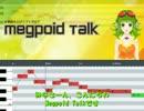 文章読み上げソフトウェア 『 Megpoid Talk 』