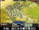 中国朝鮮同盟VS日本 一人で勝手に東アジア大戦 第二幕