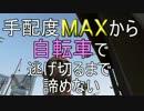 【GTA5】手配度MAXから自転車で逃げ切るまで諦めないpart.4【ゆっくり実況】
