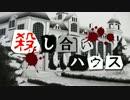 【フルボイス・ADV式】 殺し合いハウス 第12話(終)