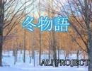 【字幕あり】冬物語(off vocal)