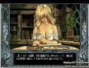 PC98  この世の果てで恋を唄う少女YU-NO