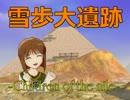 【歳末】雪歩大遺跡~第一話_王者の紋章~【嘘納め】