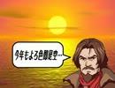 【悪魔城ドラキュラ】ユリウス・ベルモンドから新年のご挨拶【午年】