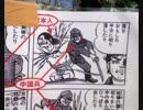 【はだしのゲン】閉架の願い_朝鮮進駐軍?の教育委員会?