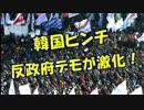 【韓国ピンチ】反政府デモが激化!