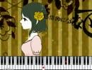 【オルゴール風】 格子の心臓 【アレンジ】 楽譜付き