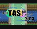 年刊TAS動画ランキング 2013年 Part1