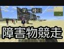 【minecraft】第一回ゆかりんぴっく 運営黒側(ついあ)視点1
