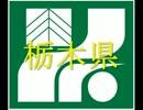 【日本の食文化】栃木県 ~日光グルメ街道と酪農大国那須高原~